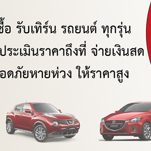 Car The One รับซื้อรถ